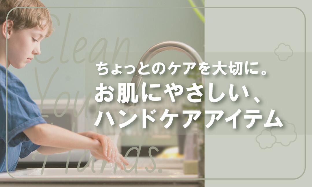 【EC】ハンドケア