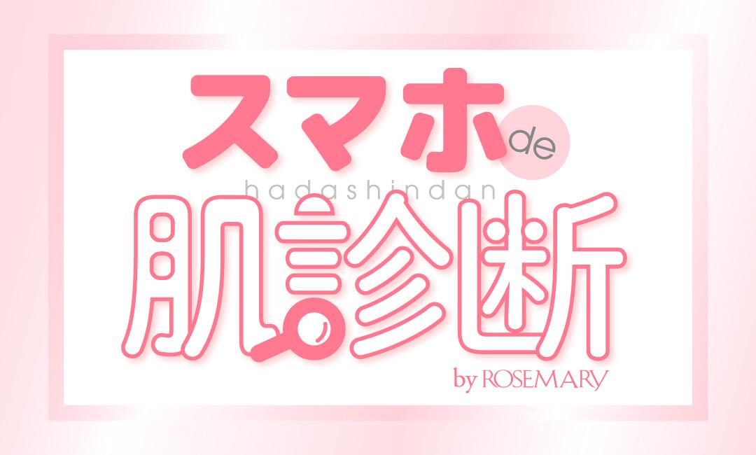 「スマホ de 肌診断 by ROSEMARY」