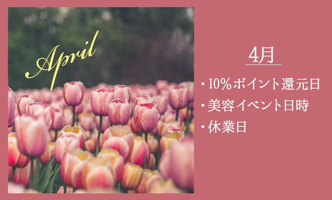 【3月】10%ポイント還元日 / 美容イベント日時 / 休業日 / 年末年始 営業時間