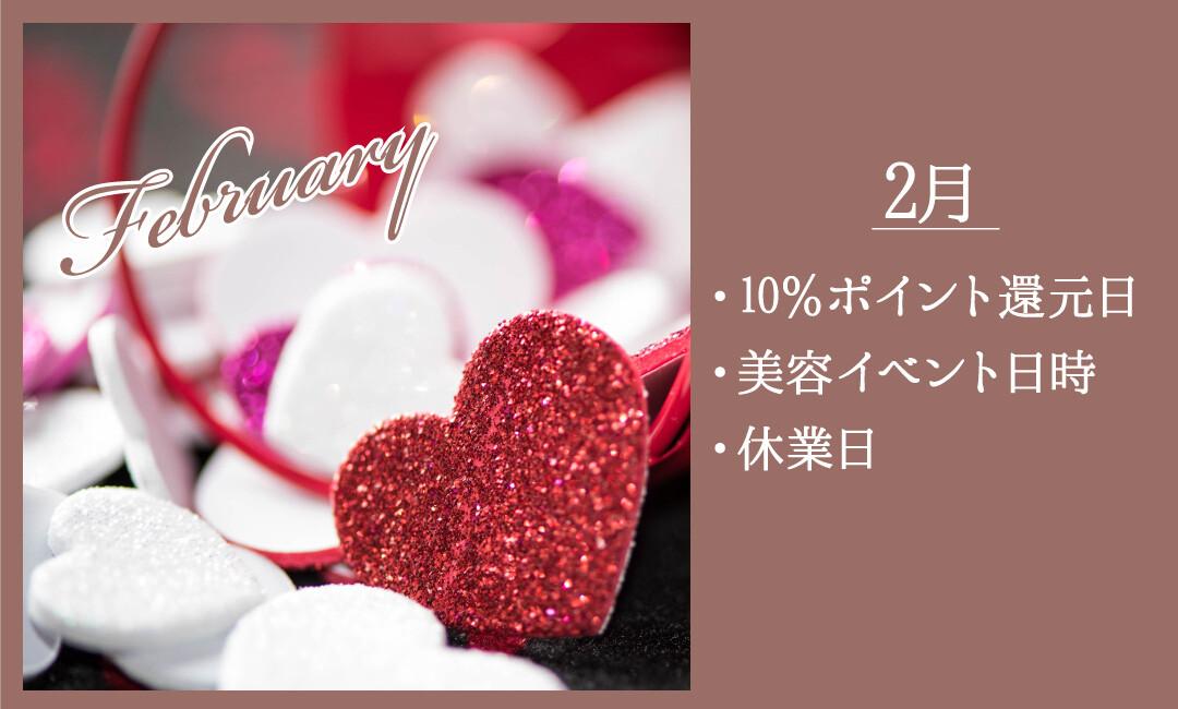 【2月】10%ポイント還元日 / 美容イベント日時 / 休業日 / 年末年始 営業時間