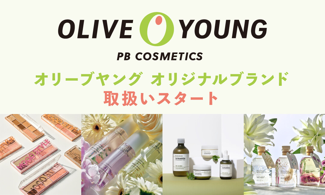 韓国コスメ【OLIVE YOUNG(オリーブヤング)】プライベートブランド取扱い開始!