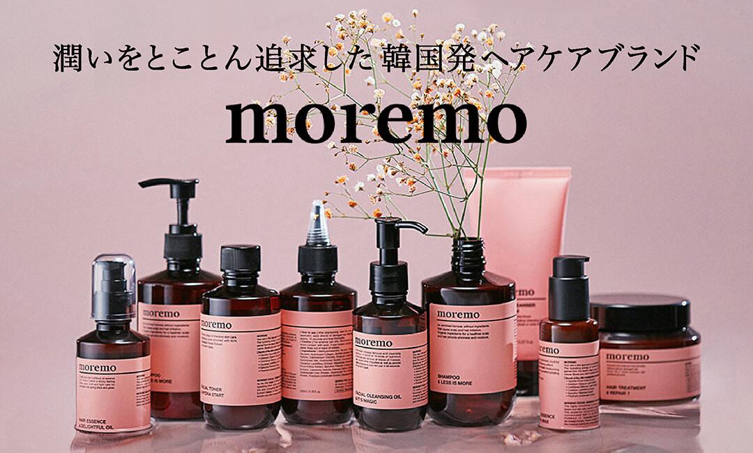 話題の韓国ヘアケアブランド「moremo」