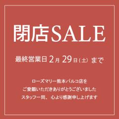 ☆ローズマリー熊本店よりお知らせ☆