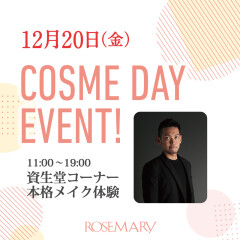 12/20(金)はお得な日!資生堂コーナースペシャルイベント開催!