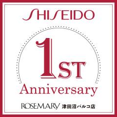 ローズマリー津田沼店『資生堂コーナーリニューアル1周年記念イベント開催』♪♪