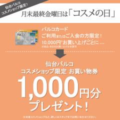 【8月27日はコスメの日♪】お得にお買い物!
