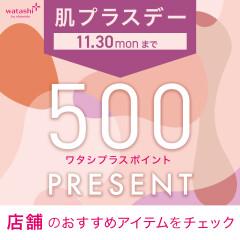 【資生堂】肌プラスデー!ポイントキャンペーン♪お買い物のチャンス☆