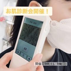 【資生堂】お肌の水分量・キメ年齢測定✨ご体験会開催!