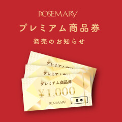 ローズマリーで使えるプレミアム商品券販売しております!