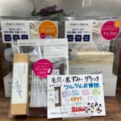 国産オーガニック100%ブランド!チャントアチャームのお得な限定セット!!