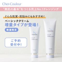 肌トラブル改善はクレンジングが重要☆人気No.1のシェルクルールベーシッククリームから限定の増量サイズ発売です!!