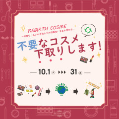 【REBIRTH COSME】不要なコスメ下取りします!!