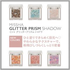 【日本限定】ミシャグリッタープリズムシャドウ♡2020年SSカラー発売