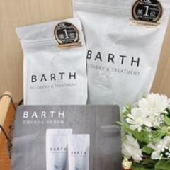 【まるで美容液】中性重炭酸入浴剤BARTH