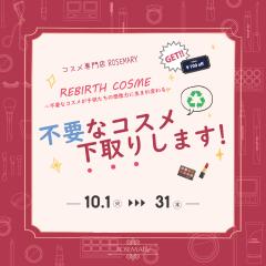 ★☆リバース コスメ キャンペーン☆★