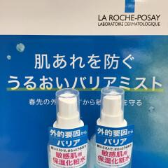 〜花粉やウイルスから肌を守る〜 #ラロッシュポゼ モイストバリアミスト が今話題です♡
