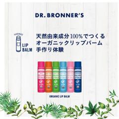 11月イベント【ドクターブロナー】リップ作り体験~♪♪