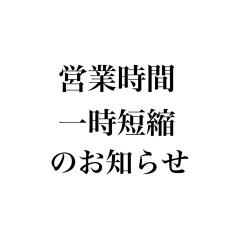 【宇都宮インターパーク店】営業時間変更のお知らせ