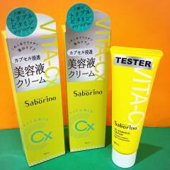 【新発売】マスク生活で肌荒れに悩む全ての方に#サボリーノ美容液クリーム でビタミンCたっぷり集中ケアが簡単にできます!
