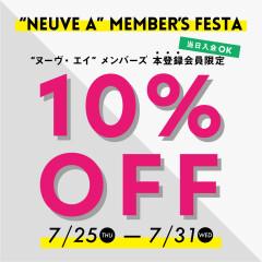 7日間限定!!ヌーヴエイ メンバーズフェスタ開催★