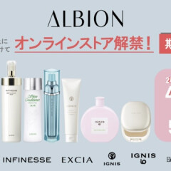 期間限定!【ALBION】オンラインストア解禁☝◎~5/6迄!