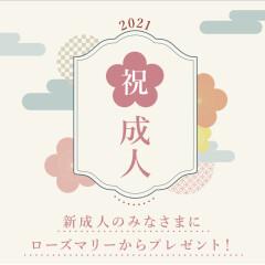 祝!成人 〜ローズマリーからのお祝い〜
