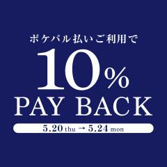 池袋パルコ 【ポケパル払いご利用で10%PAY BACKキャンペーンのお知らせ】