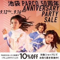 9月12日(木)~9月16日(月・祝)『池袋パルコ50th anniversary PARTY SALE』