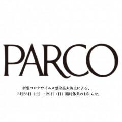 池袋PARCO・3月28日(土)・29日(日)の臨時休業のお知らせ。