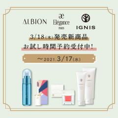 アルビオン・エレガンス ・イグニス…『3月新商品お試し時間予約サービス』開始します‼️