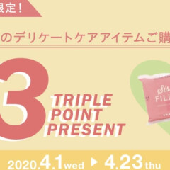 今だけ!【オンラインストア】にてデリケートケアアイテムがポイント3倍!