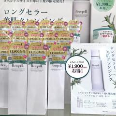 1年に1度だけのスペシャル商品!!MD化粧品『クレンジングミルクBIG』入荷しました!