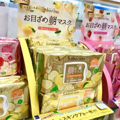 サボリーノ朝用マスク高保湿乳液タイプになって新発売!!