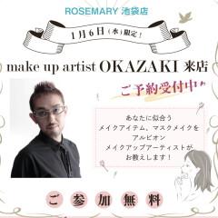 2021年1月6日ローズマリー池袋店限定企画 『ALBION(アルビオン)メイクアップアーティストOKAZAKIさんによる、メイクアップイベント』のお知らせ
