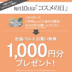 2月10日は、コスメの日×Wポイントデー=♡お♡得♡