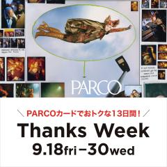 PARCOカードでお得な13日間!!Thanks Week開催