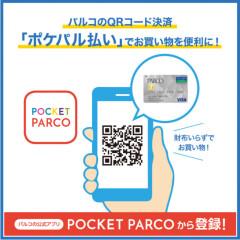 スマートフォン1つで簡単お買い物!!ポケパル払いのおしらせ