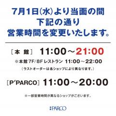 ✾7月1日からの、池袋PARCO営業時間変更のお知らせ✾