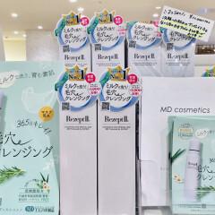エムディから年に1度のクレンジングミルクBIGサイズが発売!!