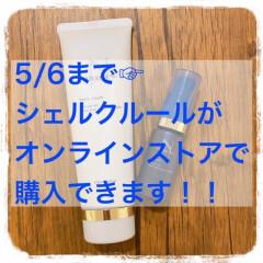【シェルクルール】期間限定!オンラインストアで購入できます!!
