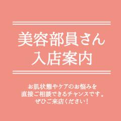 ☆9月美容部員入店案内☆