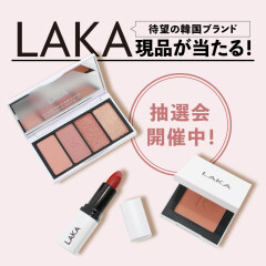 韓国LAKA現品が当たるチャンス?!
