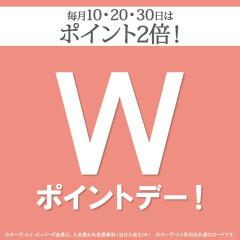 ☆10日はWポイントデー&コスメの日☆