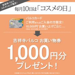 1月20日はローズマリーWポイント&コスメの日!!!
