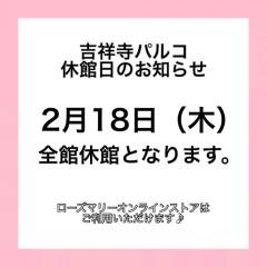 吉祥寺パルコ休館日のお知らせ