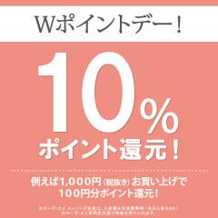 【Wポイントデー増日!】10%OFFと同時開催でとってもお得!「メンバーズフェスタ」開催中