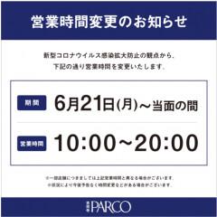 【吉祥寺PARCO店】営業時間変更のお知らせ