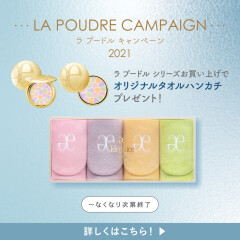 【Elegance】ラ プードル キャンペーン♡