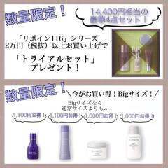 カシー化粧品 数量限定品のお知らせ