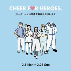 CHEER FOR HEROES. 医療従事者の皆様を応援します